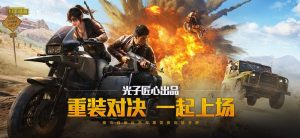 How to Install PUBG Mobile China